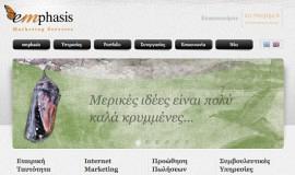 Σχεδιασμός και Κατασκευή Ιστοσελίδας – Emphasis