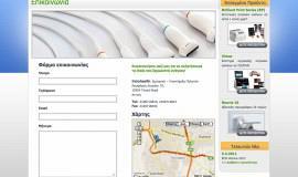 Κατασκευή ιστοσελίδων - Intrahealth - Website 3