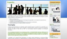 Κατασκευή ιστοσελίδων - Intrahealth - Website 6