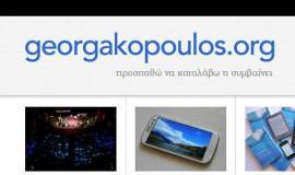 Κατασκευή Ιστοσελίδας – Georgakopoulos.org