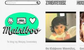 Κατασκευή Ιστοσελίδας – Mairiboo.com