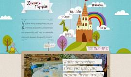 Κατασκευή Ιστοσελίδας – Zaxarotoparamithi.gr