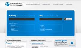 Κατασκευή Ιστοσελίδας – Hellasbusinessbook.gr