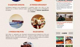 Κατασκευή ιστοσελίδων - superbowl-Website-2