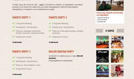 Κατασκευή ιστοσελίδων - superbowl-Website-3