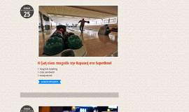 Κατασκευή ιστοσελίδων - superbowl-Website-5