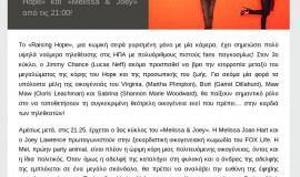 Κατασκευή ιστοσελίδων - fox-newsletter-2