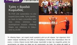 Κατασκευή ιστοσελίδων - fox-newsletter-4