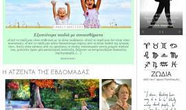 Κατασκευή ιστοσελίδων - Jenny-Website-5