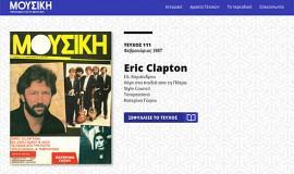 Σχεδιασμός και Κατασκευή Ιστοσελίδας – Mousiki-periodiko.gr