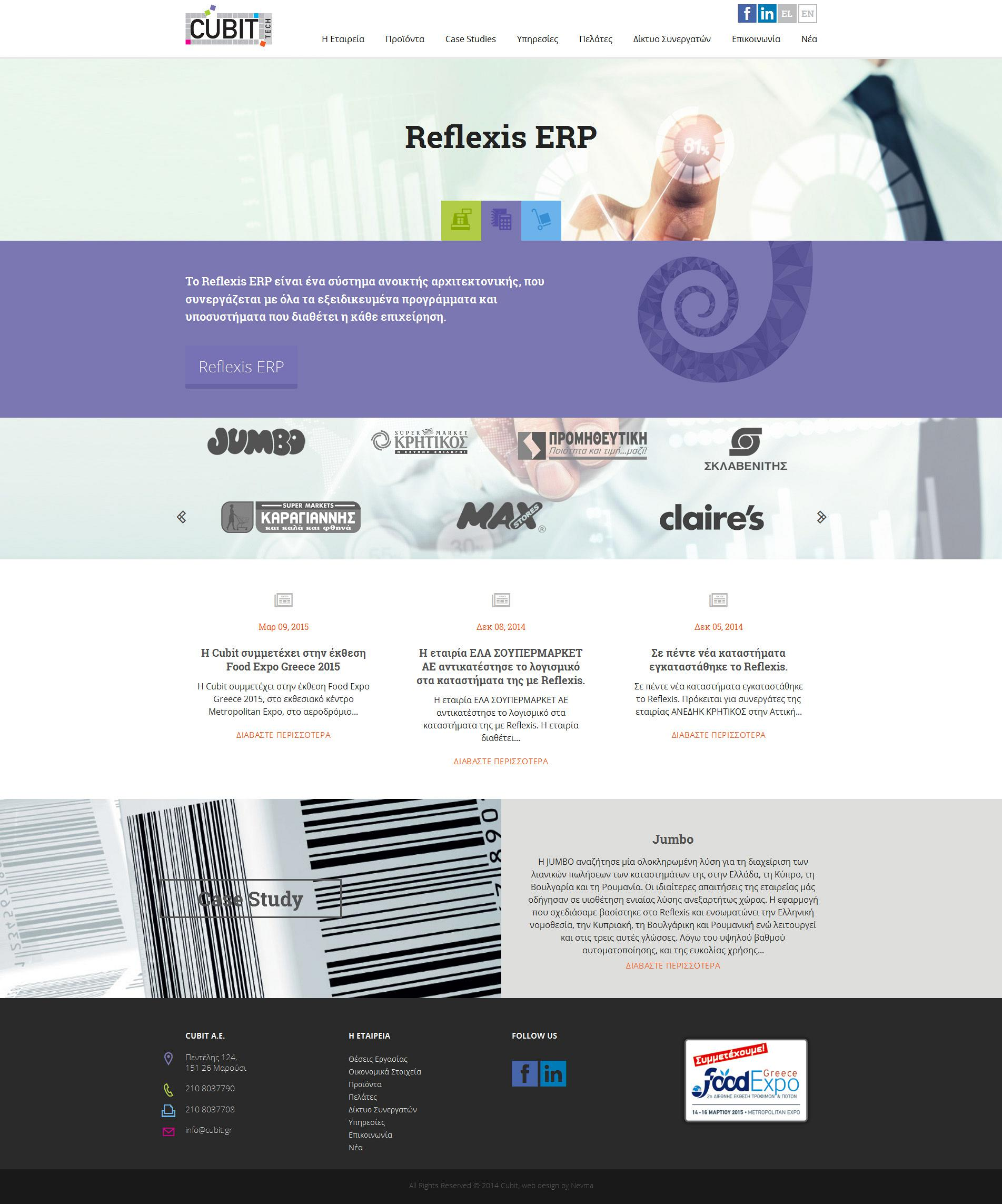 Cubit - κατασκευή ιστοσελίδων Nevma