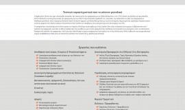 Κατασκευή ιστοσελίδων - cubit-Website-2