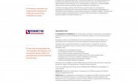 Κατασκευή ιστοσελίδων - cubit-Website-3