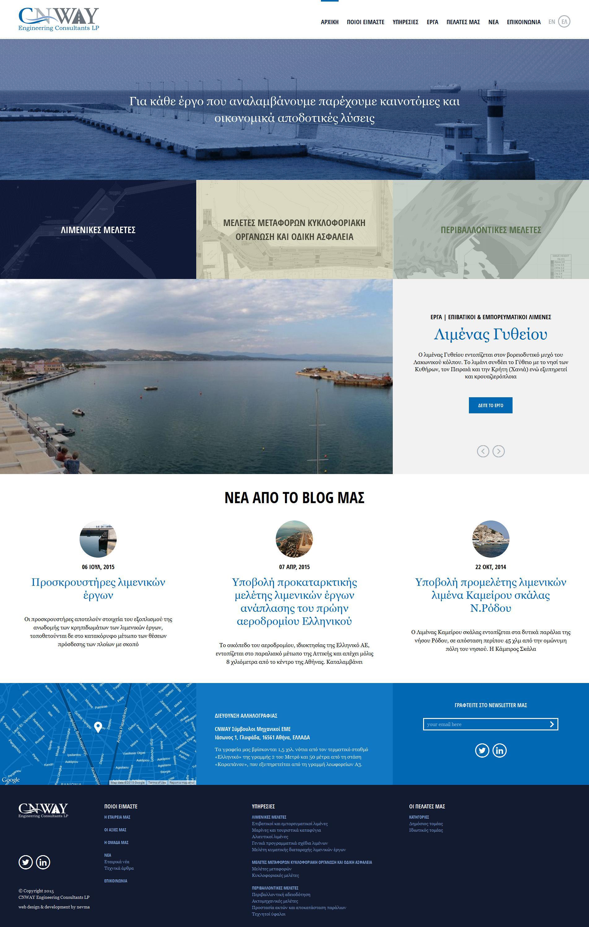 CNWay - κατασκευή ιστοσελίδων Nevma