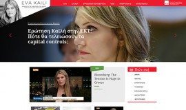 Σχεδιασμός και κατασκευή Ιστοσελίδας – Evakaili.gr