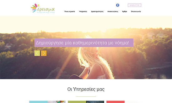 ereisma-Website-0