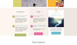 Κατασκευή ιστοσελίδων - ereisma-Website-1