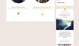 Κατασκευή ιστοσελίδων - ereisma-Website-2