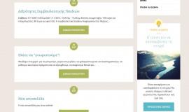 Κατασκευή ιστοσελίδων - ereisma-Website-4