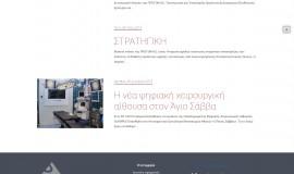 Κατασκευή ιστοσελίδων - proton-Website-5