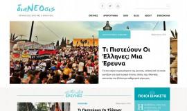 Σχεδιασμός και Κατασκευή Ιστοσελίδας – Dianeosis.org