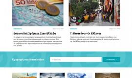 Κατασκευή ιστοσελίδων - dianeosis-Website-2