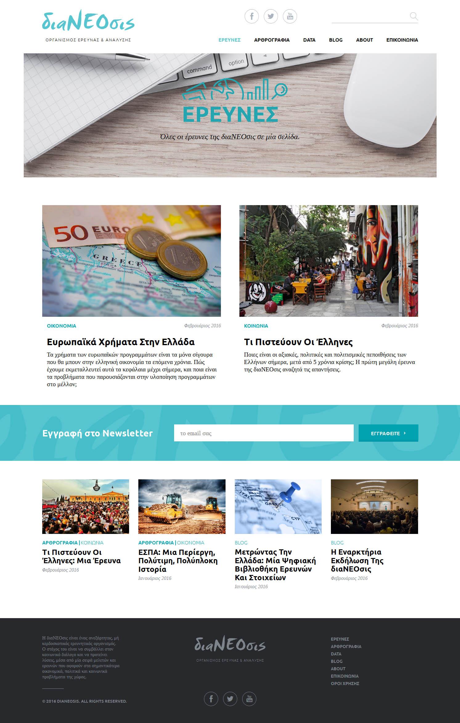 Dianeosis - κατασκευή ιστοσελίδων Nevma