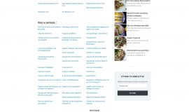 Κατασκευή ιστοσελίδων - dailycious-Website-3