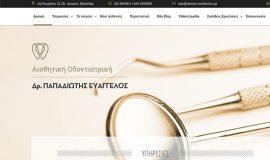 Σχεδιασμός και Κατασκευή Ιστοσελίδας – Dental-aesthetics.gr