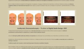 Κατασκευή ιστοσελίδων - dental-Website-2