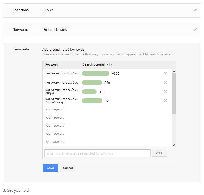 κατασκευή ιστοσελίδων google keyword planner