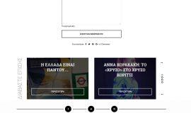 Κατασκευή ιστοσελίδων - weare-Website-4
