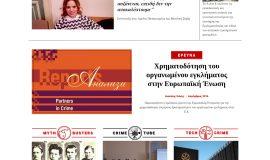 Κατασκευή ιστοσελίδων - crime-website-1