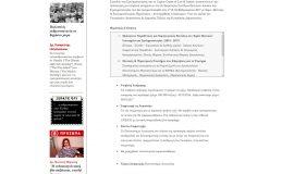 Κατασκευή ιστοσελίδων - crime-website-3