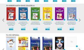 Κατασκευή ιστοσελίδων - bookbox-Website-1
