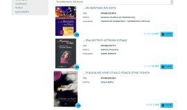 Κατασκευή ιστοσελίδων - bookbox-Website-2
