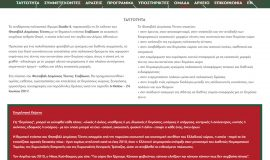 Κατασκευή ιστοσελίδων - publicart-Website-2