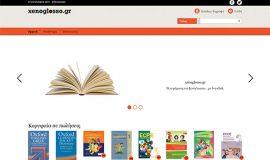 Σχεδιασμός και Κατασκευή Ιστοσελίδας – Xenoglosso.gr