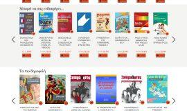 Κατασκευή ιστοσελίδων - xenoglosso-Website-1