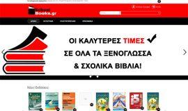 Σχεδιασμός και Κατασκευή Ιστοσελίδας – Schoolbooks.gr