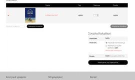 Κατασκευή ιστοσελίδων - sbooks-Website-5