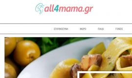 Σχεδιασμός και Κατασκευή Ιστοσελίδας – All4mama.gr