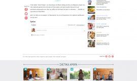 Κατασκευή ιστοσελίδων - mama-Website-4