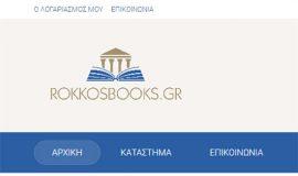 Σχεδιασμός και Κατασκευή Ιστοσελίδας – Rokkosbooks.gr