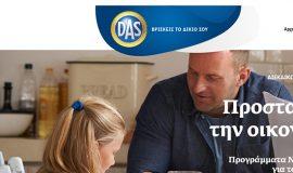 Σχεδιασμός και Κατασκευή Ιστοσελίδας – Das.gr