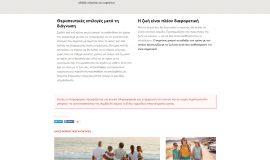 Κατασκευή ιστοσελίδων - lilly-Website-3