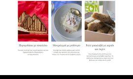 Κατασκευή ιστοσελίδων - parliaros-Website-1