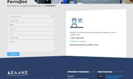 Κατασκευή ιστοσελίδων - dellis-Website-6