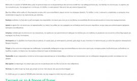 Κατασκευή ιστοσελίδων - spoon-website-2