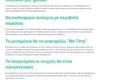 Κατασκευή ιστοσελίδων - spoon-website-3